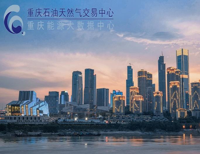 2021年重庆油气论坛夏季峰会