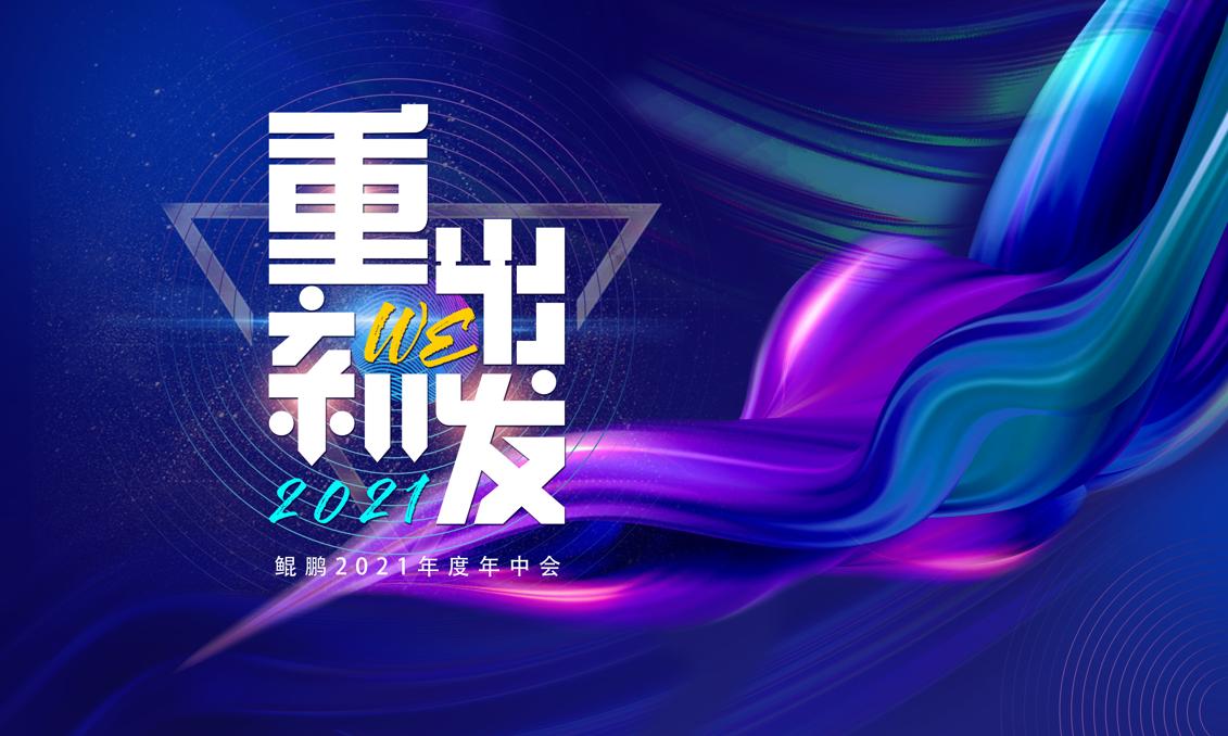 腾讯无线大连研发中心年中会
